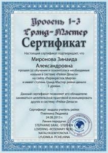 СЕРТИФИКАТ Миронова З.А.