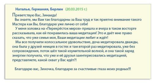 koment_Zinaile_mm