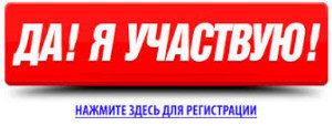 knopka-uchastvovat-300x114